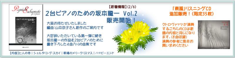 2台ピアノのための坂本龍一Vol.2