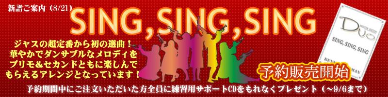 シングシングシング 連弾楽譜